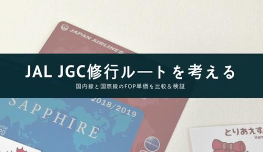 JAL JGC修行&FOP修行オススメルート。国内線ではなく国際線に決めた理由。