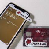 SPGアメックスカードが役立つ国