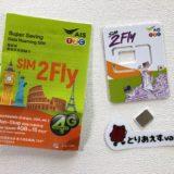 SIM 2 Flyをハワイで使ってみた。