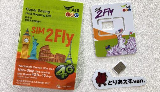 ハワイでアメリカ版 SIM 2 FLYを使ってみた。APN設定と通信速度の検証。