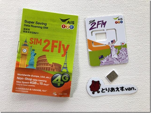SIM 2 Fly ハワイ
