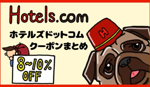 「Hotels.com(ホテルズドットコム)」の8~10%OFFクーポンまとめ。クーポン利用時の注意点。