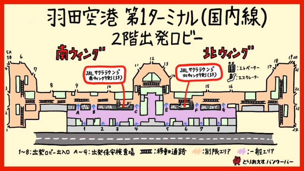 羽田空港第1ターミナルサクララウンジ2階