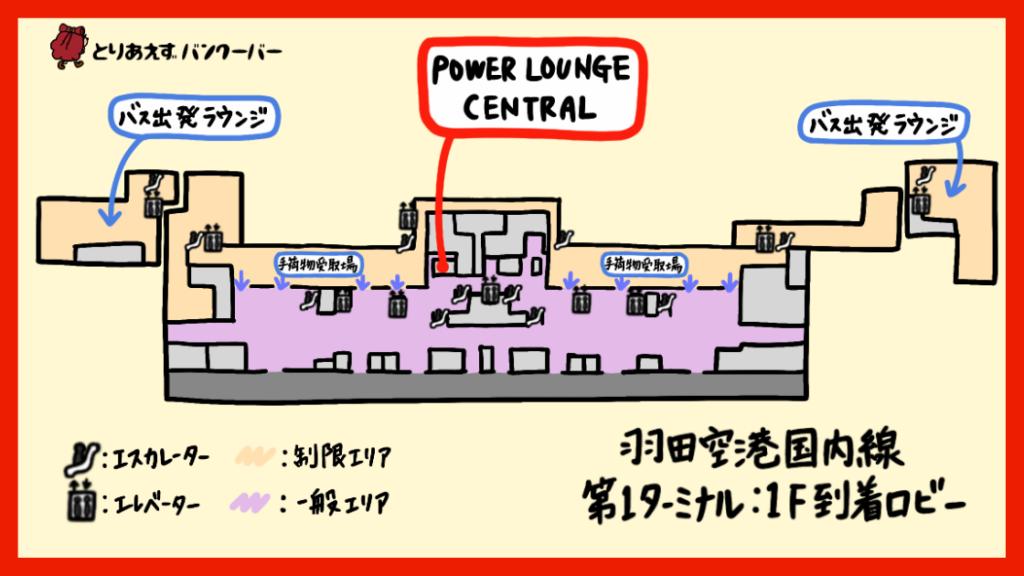 羽田空港Power Loungeの場所(JAL側一般エリア)
