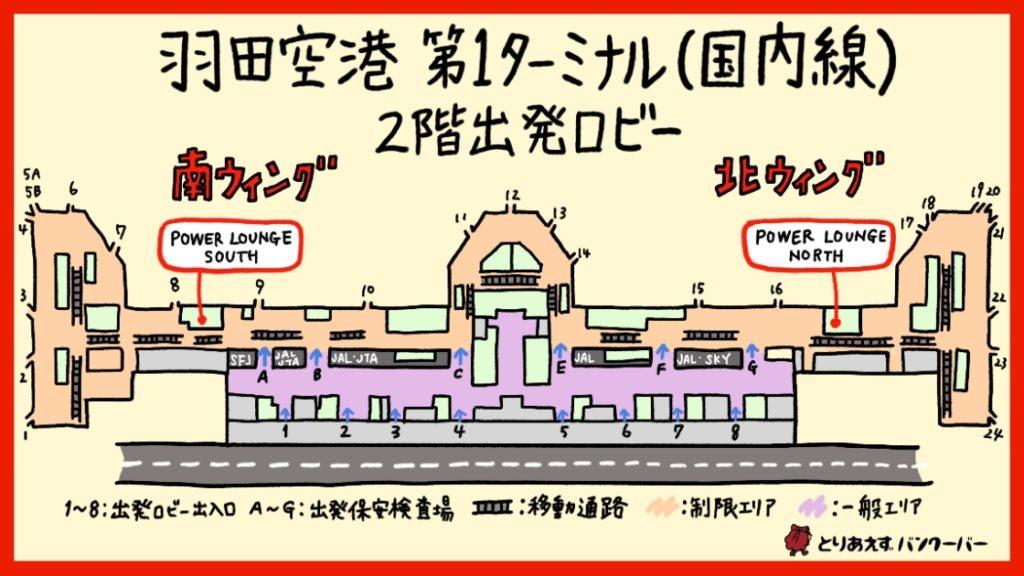 羽田空港第1ターミナルカードラウンジ2階