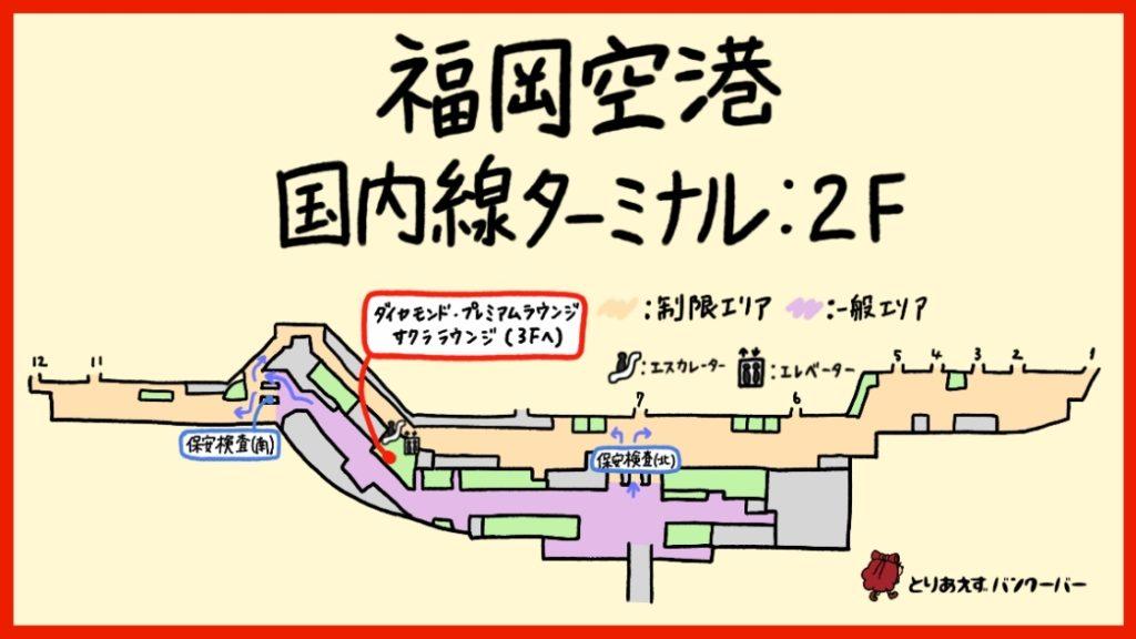 福岡空港国内線サクララウンジの場所