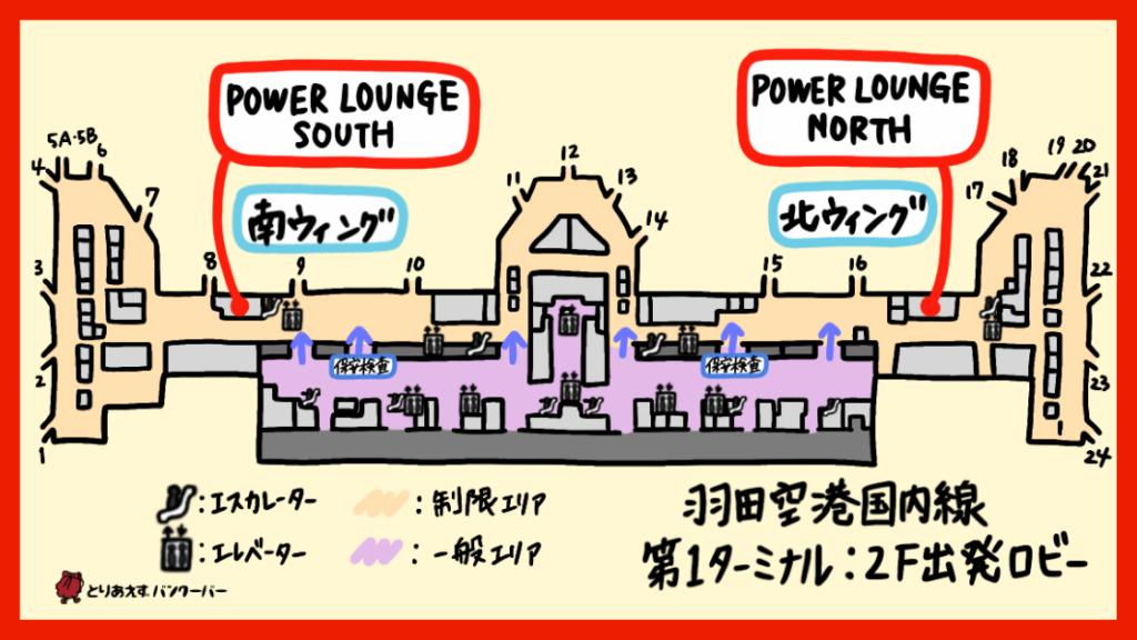 羽田空港Power Loungeの場所(JAL側制限エリア)