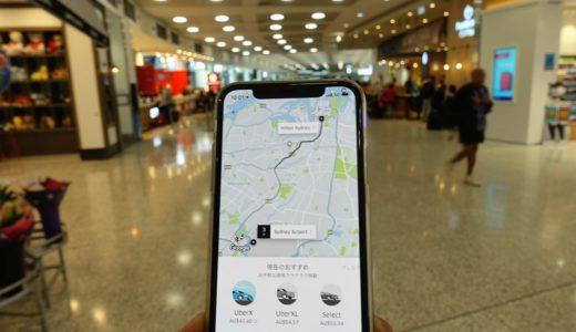シドニー国際空港からUber(ウーバー)を利用する方法。