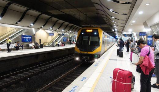 シドニー国際空港から市内ホテルへのアクセス方法まとめ。
