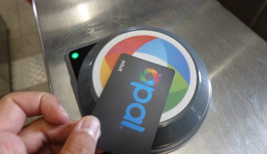 シドニー公共交通機関の料金システム。オパールカードの使い方&注意点。