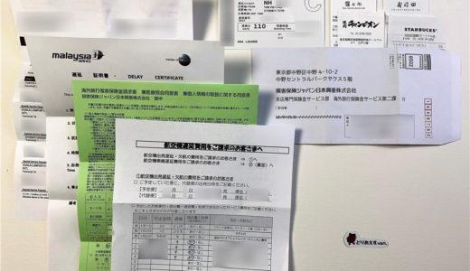 クレジットカードの航空便遅延保険を利用してみた。申請から返金までの流れ。