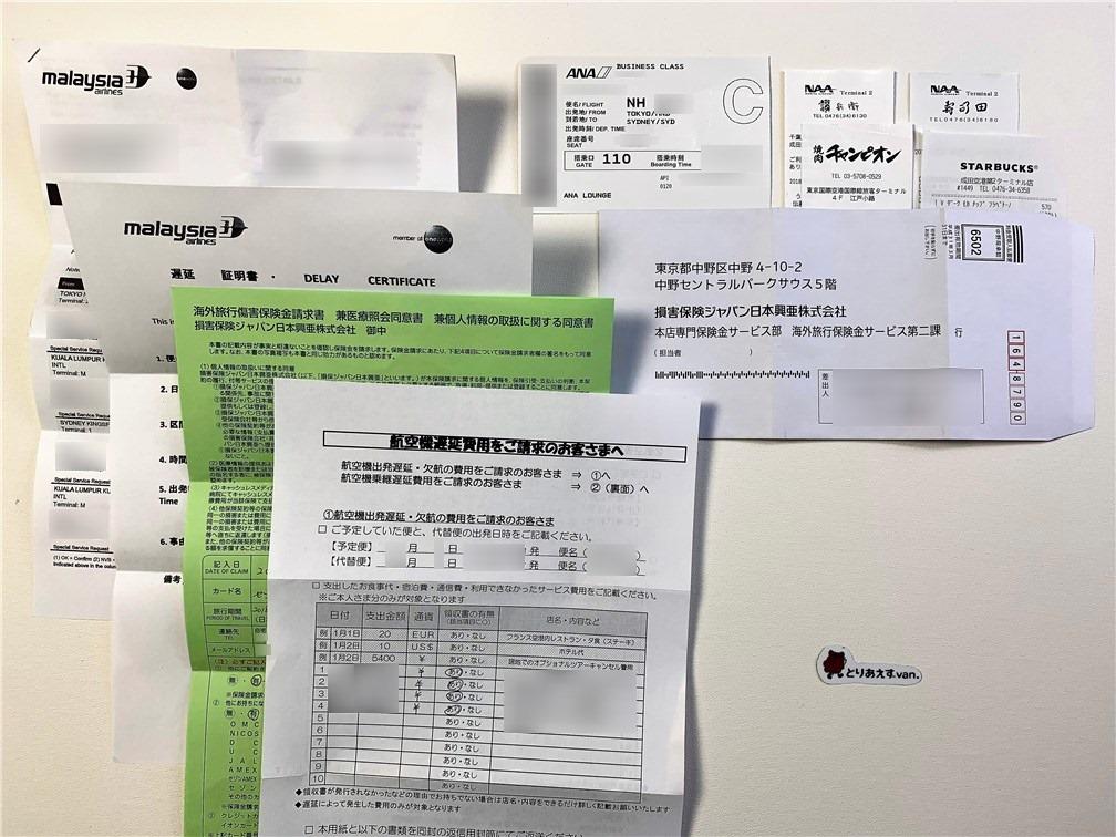 航空機遅延損害保険の必要書類