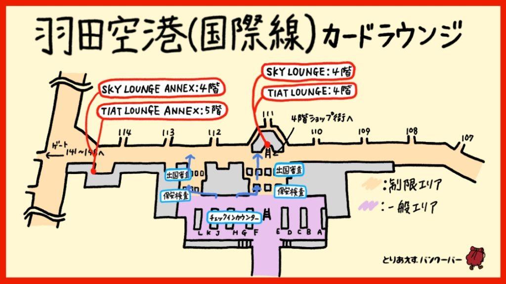羽田空港国際線カードラウンジマップ