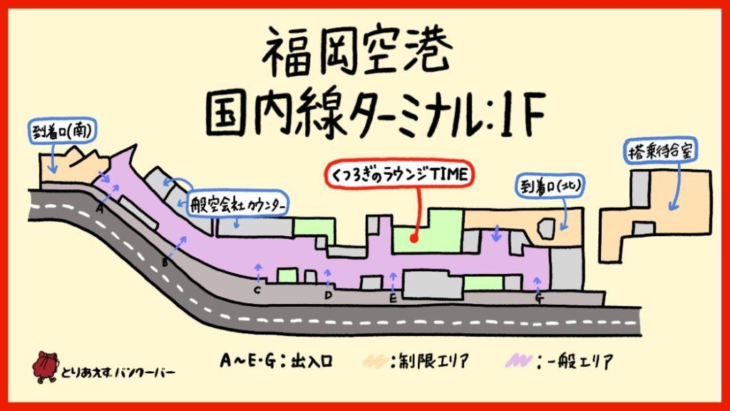 福岡空港国内線カードラウンジの場所