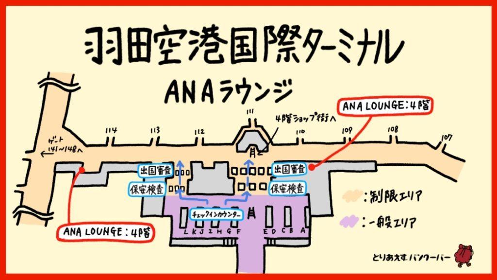 羽田空港国際線ANAラウンジマップ