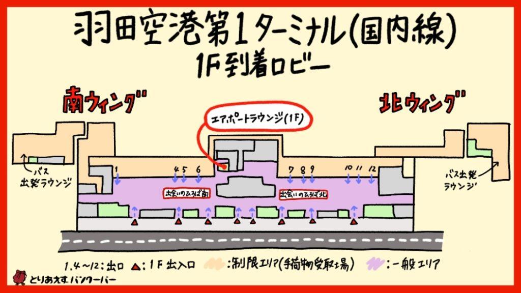 羽田空港第1ターミナルカードラウンジ1階