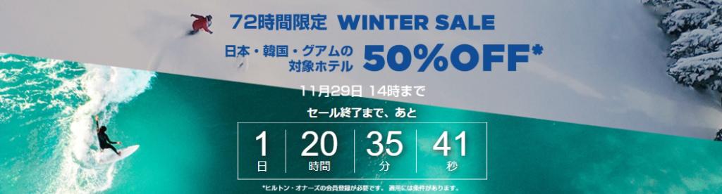 ヒルトン50%OFFウィンターセール