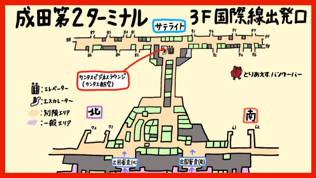成田カンタスビジネスラウンジの場所