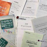 クレジットカード付帯の海外旅行保険の選び方