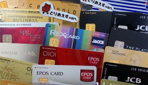 海外旅行保険が自動付帯!オススメのクレジットカードまとめ。