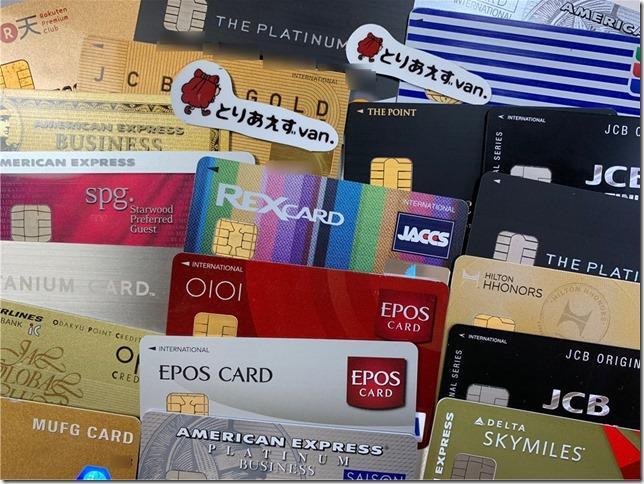 海外旅行保険にオススメのクレジットカード