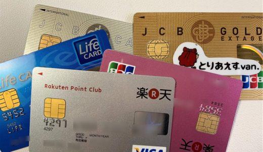 クレジットカード海外旅行保険の自動付帯と利用付帯のメリット・デメリット。保険期間を90日以上にする裏技。