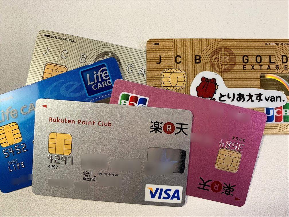 海外旅行保険が利用付帯のクレジットカード