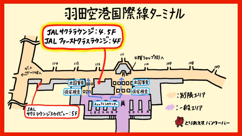羽田国際線ターミナルJALサクララウンジの場所