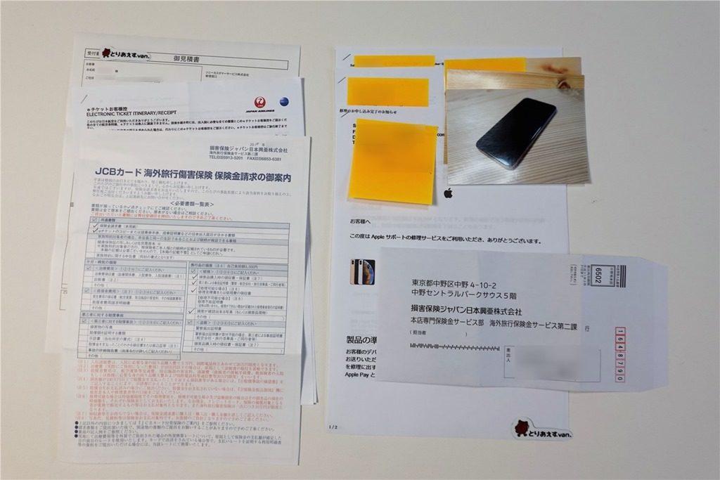 携行品損害保険の必要書類