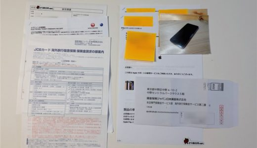 クレジットカード付帯の携行品損害補償(海外旅行保険)を利用して気づいた注意点。