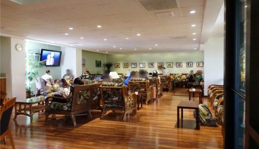 ハワイのホノルル空港で、プライオリティパスが使えるラウンジ。