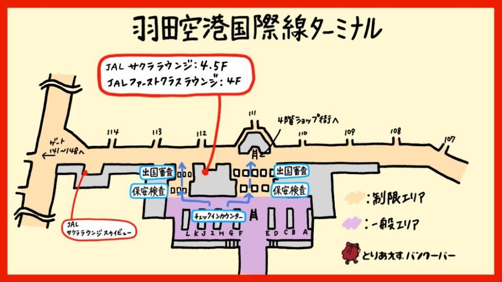 羽田空港国際線JALサクララウンジの場所