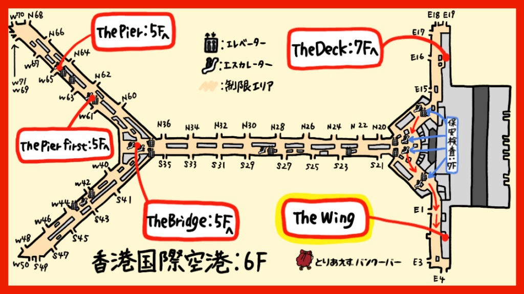香港空港the wingの場所