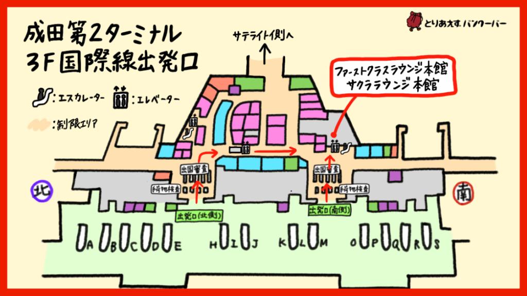 成田空港ファーストクラスラウンジ本館の場所