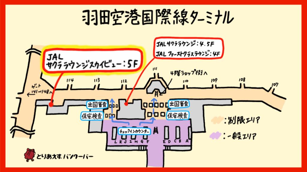羽田国際線ターミナルサクララウンジスカイビューの場所