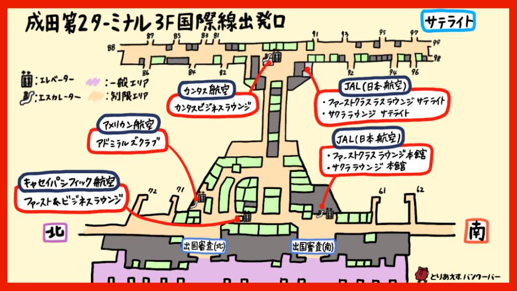 成田空港ワンワールドラウンジの場所まとめ