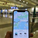 香港空港でUberを起動