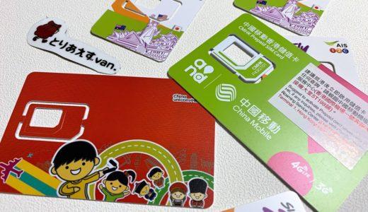 香港(中国)でオススメのプリペイドSIMまとめ。