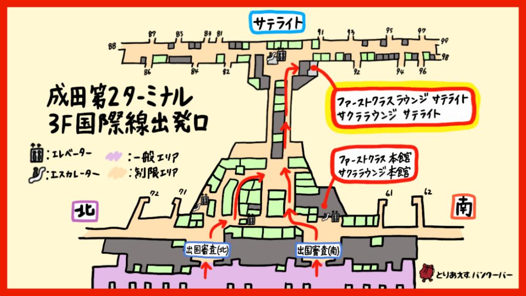 成田空港ファーストクラスラウンジサテライトの場所