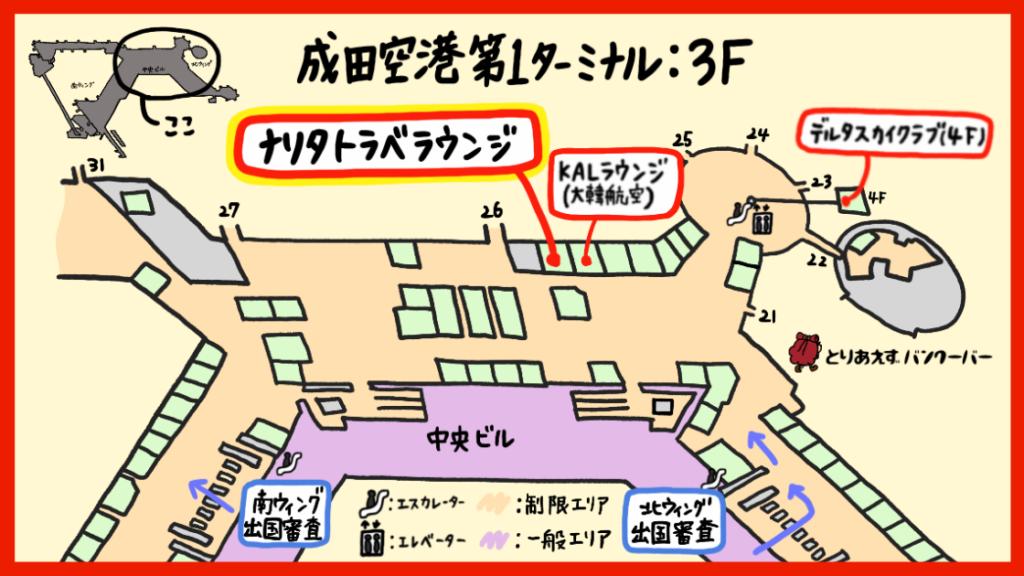 成田空港第1ターミナルナリタトラべラウンジの場所