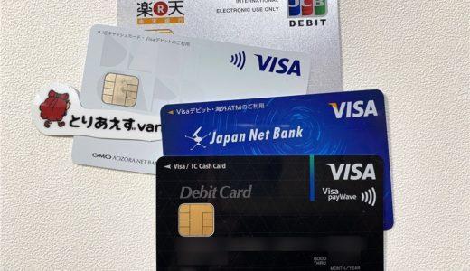 海外滞在で日本の銀行(ネットバンク)が必要な理由。