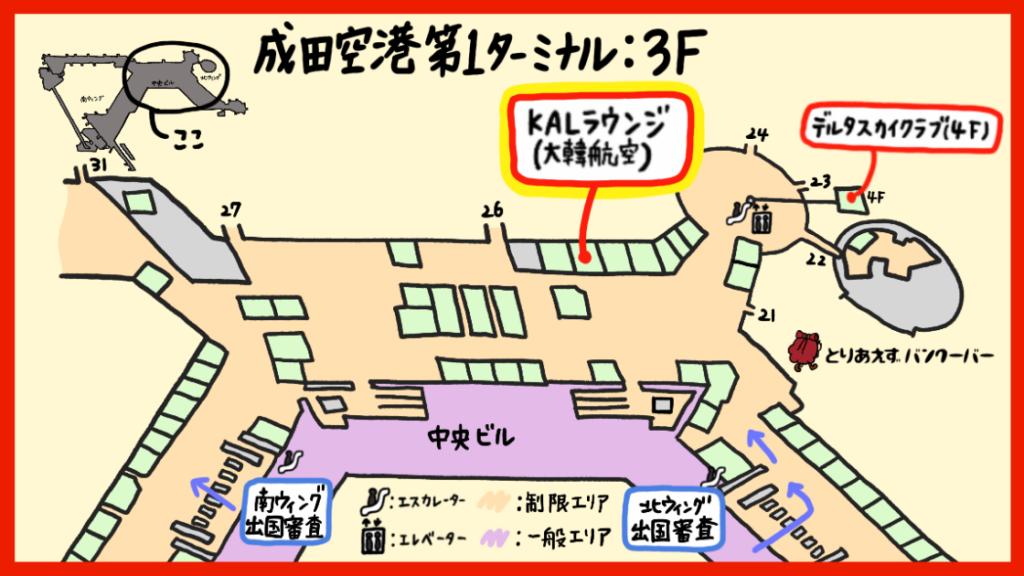 成田空港第1ターミナルKALラウンジの場所