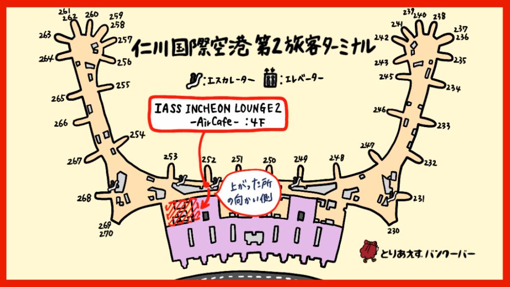 仁川空港第2ターミナルAirCafeの場所