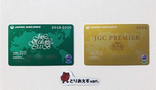 JGCプレミア特典まとめ。平JGCとJGCプレミアとJMBダイヤモンドの違い。