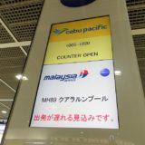 マレーシア航空の遅延対応