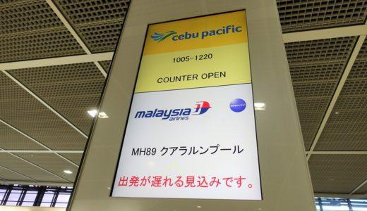 マレーシア航空が安い理由。残念な遅延&欠便対応の記録。