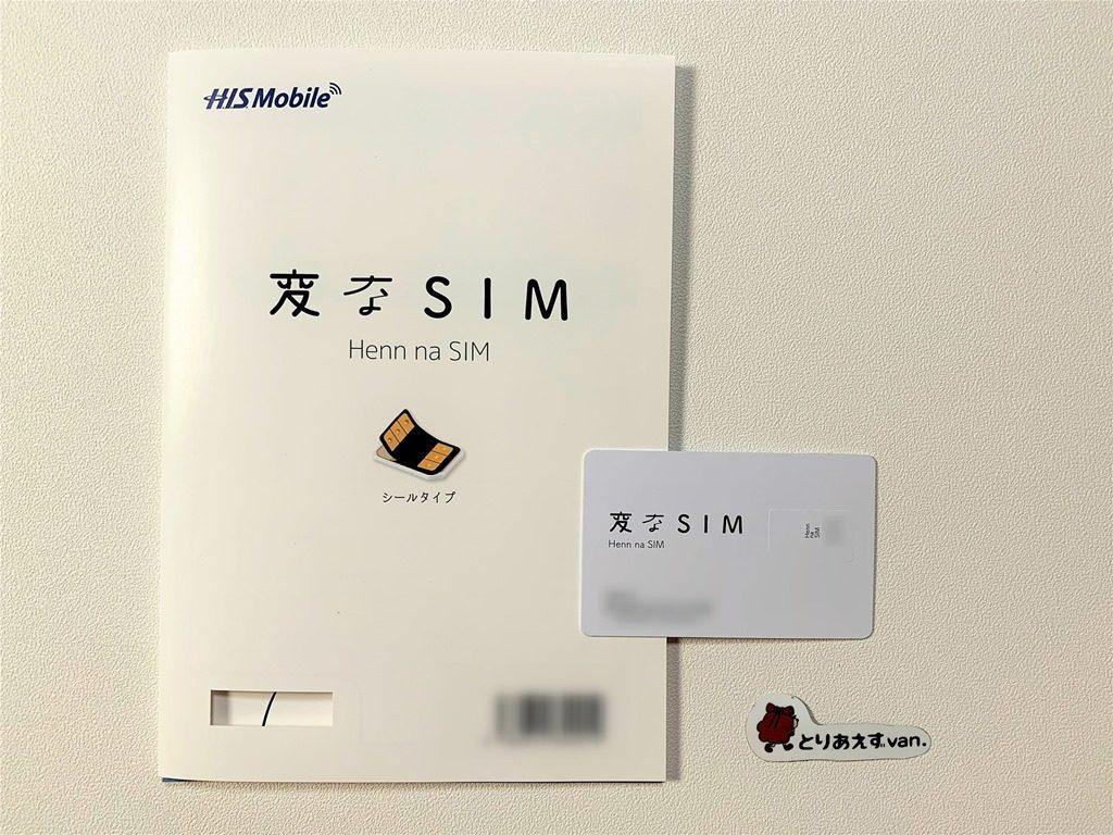 変なSIMのメリット、デメリット.jpg