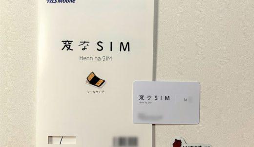 海外SIM「変なSIM」のメリット・デメリット。使って気づいた注意点。