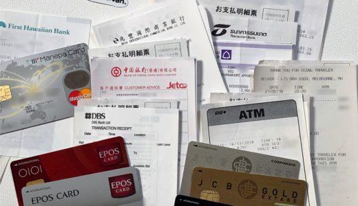 海外キャッシングにおすすめクレジットカード。海外キャッシングで得するカードの選び方。