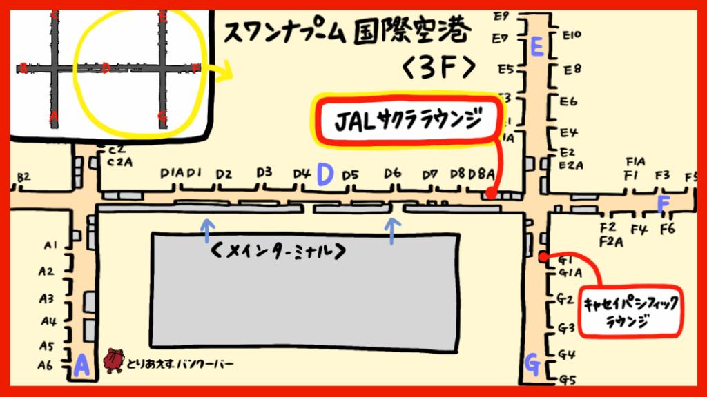 スワンナプーム国際空港JALサクララウンジの場所